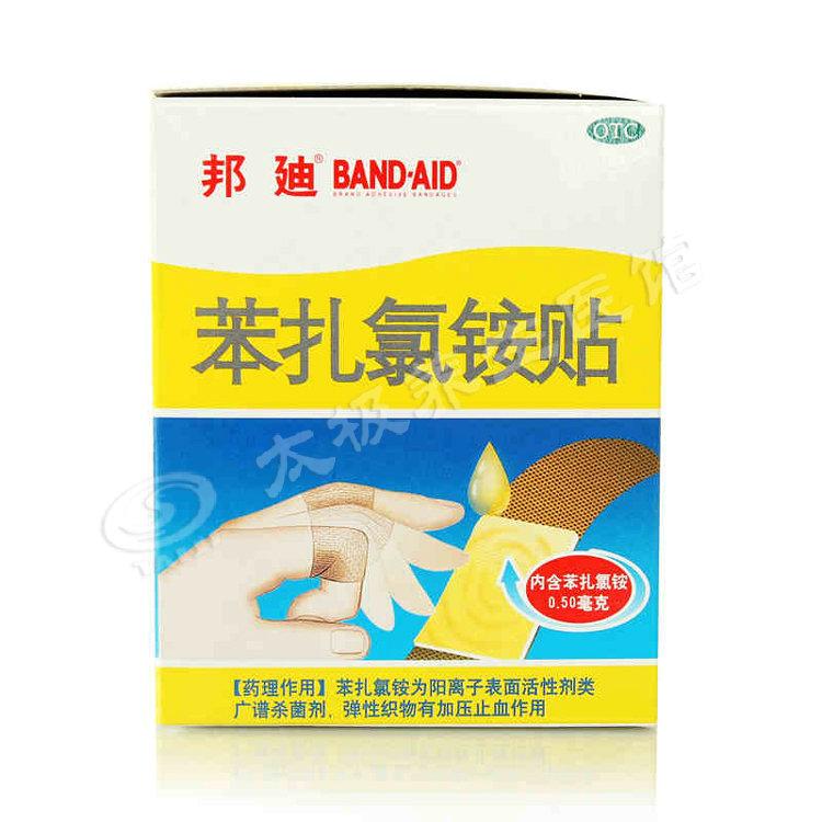 上海强生制药,苯扎氯铵贴[邦迪]A,8s*20包,用于割伤、擦伤等患处,有助于防止细菌和异物的侵入,加速伤口愈合,加压止血抗菌防感染独立小包装更方便保存