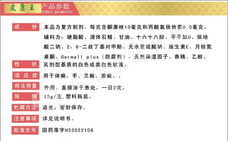 复方酮康唑软膏(皮康王),15g,手癣、足癣、体癣、股癣