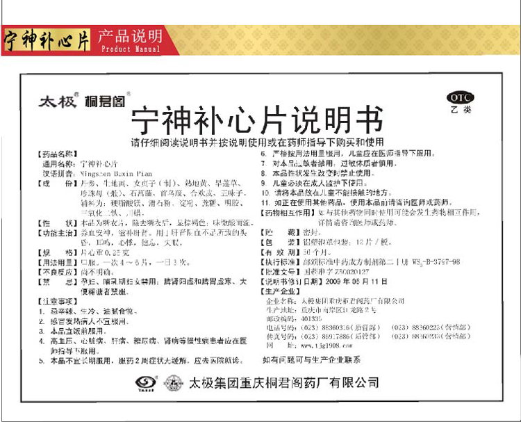 补脑安神,太极桐君阁药厂,宁神补心片,0.25gx12片x2板(糖衣)