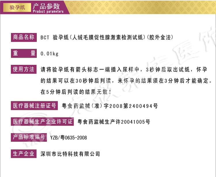 早孕试纸,BCT验孕纸A,HCG-A02(1人份),BCT