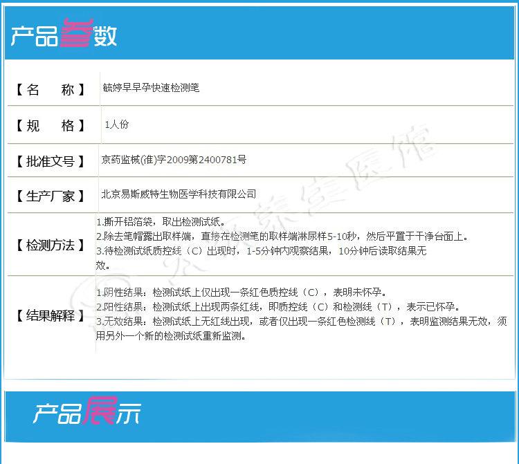 早孕试纸,北京紫竹药业,人绒毛膜促性腺激素检测试纸(胶体金免疫层析法)毓婷,1人份(笔型)