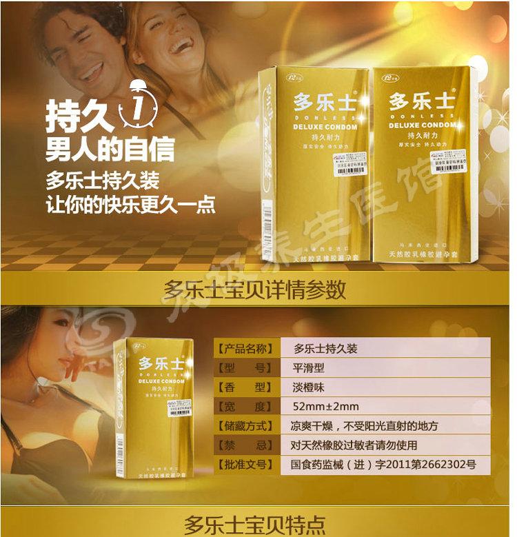 避孕套,多乐士,多乐士避孕套,12只(持久耐力型),多乐士避孕套,润滑 舒适