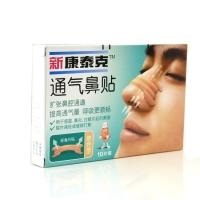 通氣鼻貼,10片(膚色型)(標準尺碼)