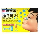 通氣鼻貼(新康泰克),8片(兒童型)