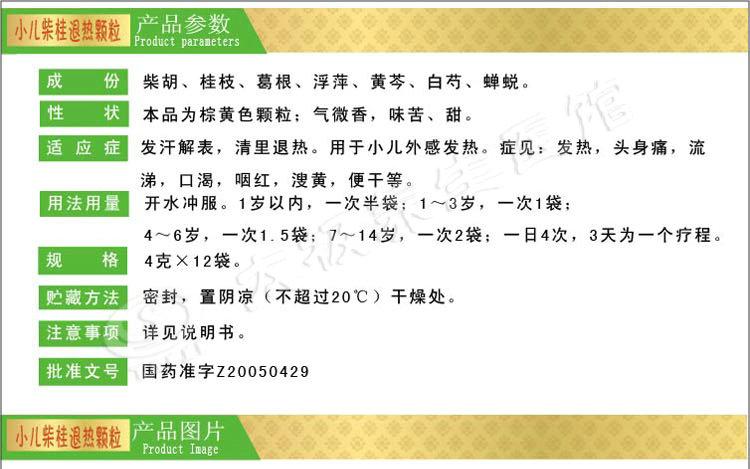 小儿柴桂退热颗粒,4gx12袋,贵州百灵