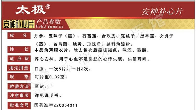 补脑安神,太极浙江东方制药,安神补心片,0.32gx12片x5板(薄膜衣)