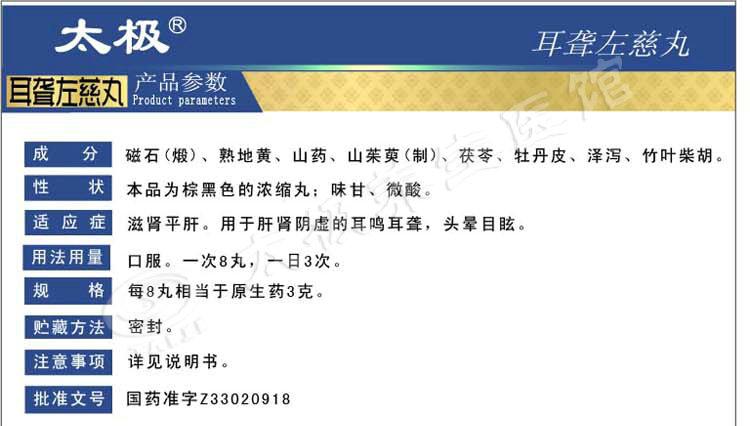 耳科用药,太极浙江东方制药,耳聋左慈丸,200丸(浓缩丸)