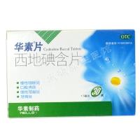 西地碘含片(华素片),1.5mg*30s