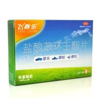 盐酸苯环壬酯片(飞赛乐)2mgx6片