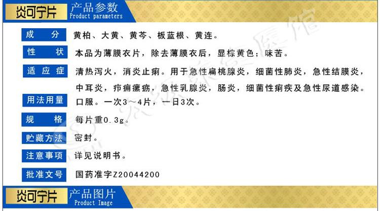 清热泻火药,重庆陪都药业,炎可宁片,0.3g*24s(薄膜衣)