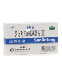 复方对乙酰氨基酚片Ⅱ(散列通),10s