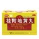 桂附地黄丸,6gx20袋