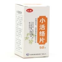 小活络片,50s
