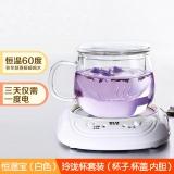 RELEA/物生物恒温宝加热器+玲珑杯(套)