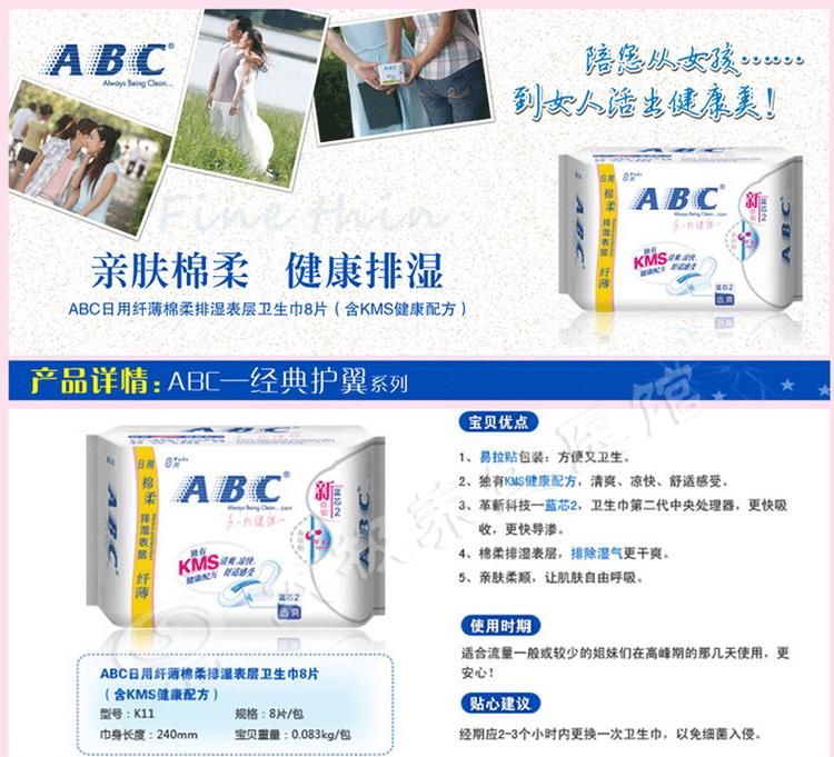 ABC,日用,棉柔,纤薄,卫生巾,8片K11蓝芯2,清爽,凉快,舒适感受,清洁洗护,ABC日用棉柔纤薄卫生巾