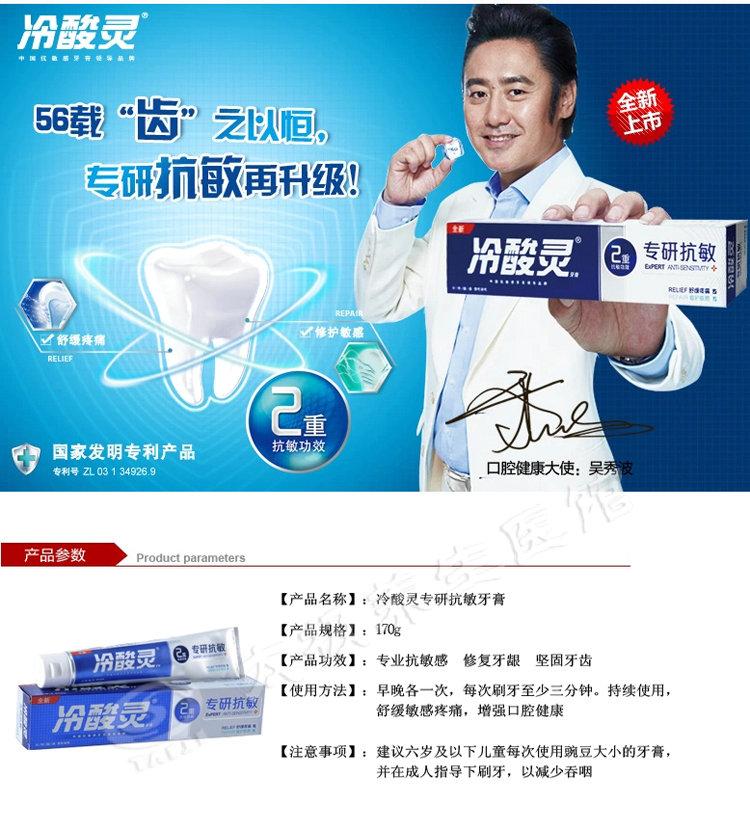 冷酸灵专研抗敏牙膏170g,清润薄荷,专业抗敏感