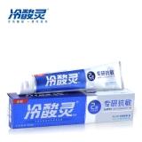 冷酸灵专研抗敏牙膏170g(清润薄荷)