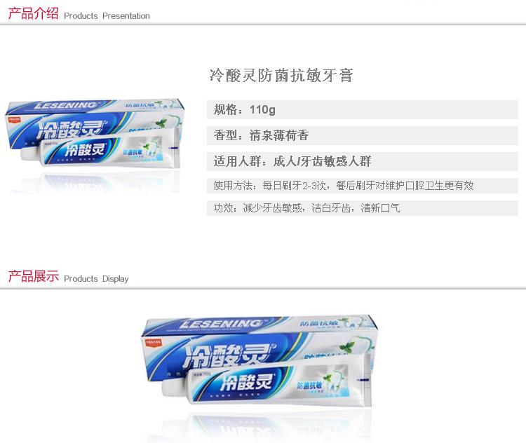 冷酸灵防菌抗敏牙膏,110g,清新口气 减少牙龈问题