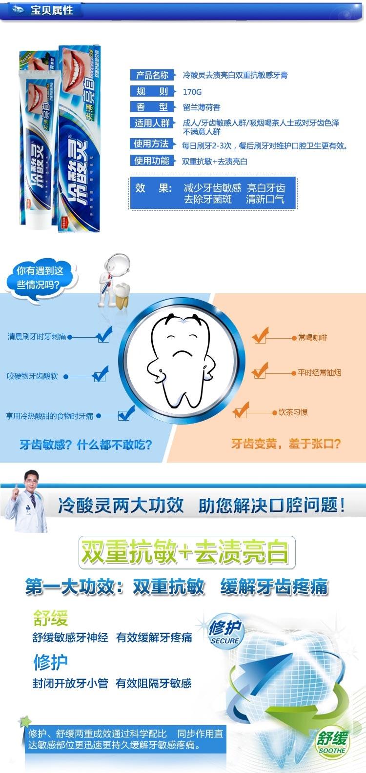 冷酸灵去渍亮白牙膏,170g(冰爽薄荷型),清新口气 减少牙龈问题