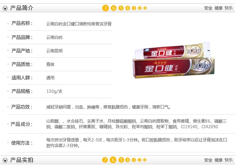 云南白药金口健(口清新)牙膏,130g(纯青普洱), 解决牙龈问题 又快又好