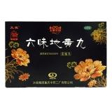 六味地黄丸(超浓缩),351丸(117丸/瓶*3瓶)