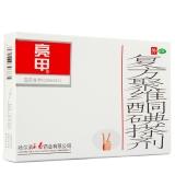 復方聚維酮碘搽劑(亮甲)3mlx2瓶+指甲銼