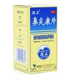 鼻炎康片  0.37gx150片(薄膜衣)
