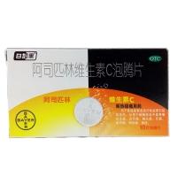 阿司匹林维生素C泡腾片, 40mgx10片