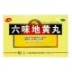 六味地黃丸,6g*20袋(水蜜丸)