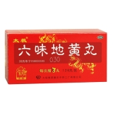 六味地黄丸,126丸/瓶(浓缩丸)