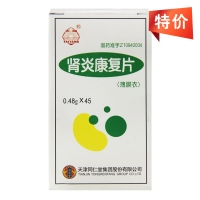 腎炎康復片,0.48gx45片(薄膜衣)