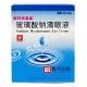 玻璃酸钠滴眼液5ml(5ml:5mg )