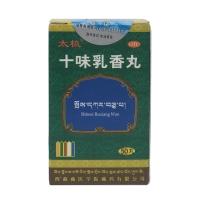 十味乳香丸,0.3gx50丸(水丸)