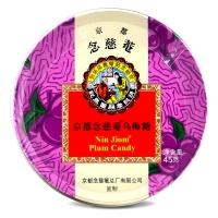 京都念慈菴乌梅糖,45g(2.5gx18粒)