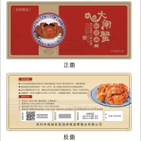阳澄湖大闸蟹5对装2588元,公4.6-5.0母3.4-3.8两