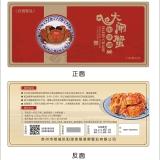 阳澄湖大闸蟹4对装1688元,公4.2-4.5母3.2-3.5两
