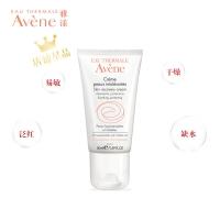 雅漾(Avene)修护舒缓保湿霜50ML(面霜 补水滋润温和)
