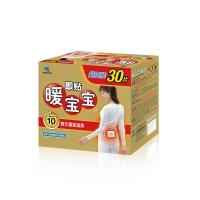 小林暖寶寶即貼 保暖貼熱貼取暖貼防寒保暖30片裝