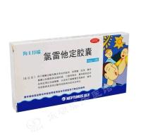 氯雷他定胶囊,10mgx6片(成人)