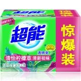 超能 檸檬草透明皂/洗衣皂(清新祛味)260g*2(新老包裝隨機發貨)