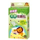 超威 貝貝健天然祛螨包(10克×2包)/盒