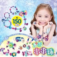 迪士尼小能手-冰雪串串珠,DS-2561 150颗装