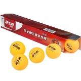 华士牌(hsp) 三星40mm乒乓球 训练球 黄色 049