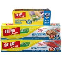 佳能(Glad)迷你密封袋冷冻密封袋多用大号密封袋密实袋组合装HP660+620+520