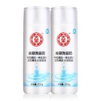 大寶(DaBao)美容洗面奶220g雙支裝(220g*2 低泡潔面乳 溫和潔面 無皂基 男女士)