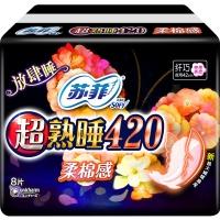 苏菲超熟睡夜用立体护围柔棉感卫生巾420mm 8片(410mm全新升级420mm,新老品随机发放)