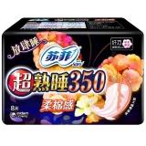 苏菲超熟睡夜用柔棉感纤巧卫生巾350mm 8片(新老包装加量装随机发货)