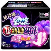 苏菲超熟睡夜用超薄随心翻棉质丝薄卫生巾290mm 8片(新老包装加量装随机发货)