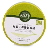 相宜本草光彩立現睡眠面膜135g(綠茶)(免洗 )