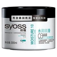 丝蕴(syoss)水润顺滑发膜300ml(护发素平衡修护密集补水)(新老包装随机发放)